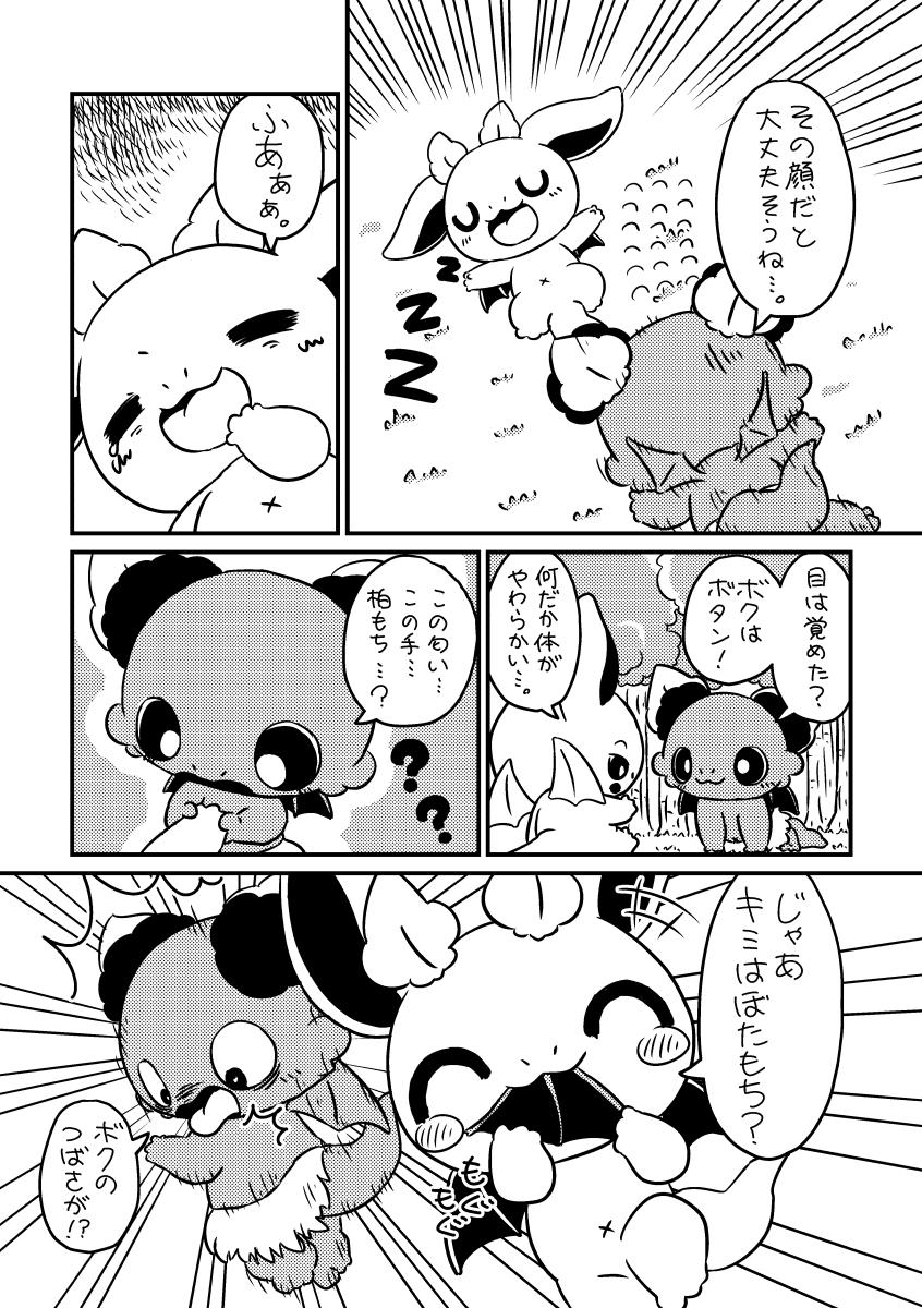 はじめましてカッシー! (2ページめ)