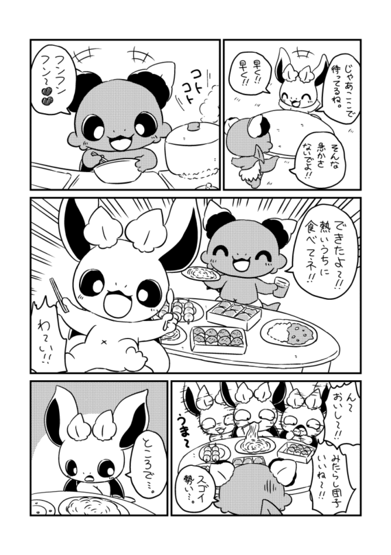 はじめましてカッシー! (4ページめ)