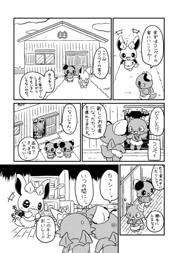 はじめましてカッシー! (7ページめ)