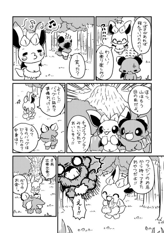 はじめましてカッシー!後編 (1ページめ)
