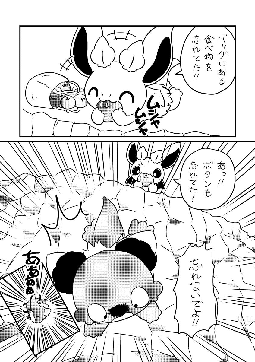 はじめましてカッシー!後編 (3ページめ)