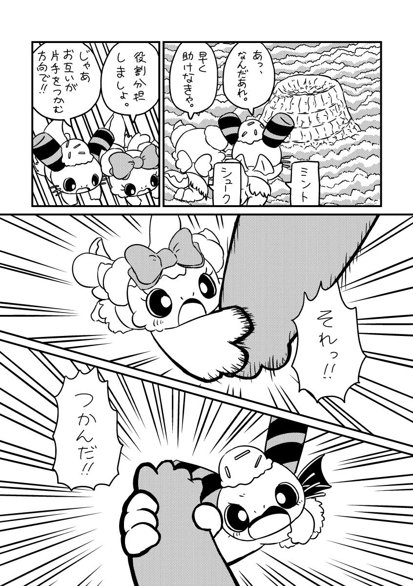 はじめましてカッシー!後編 (4ページめ)