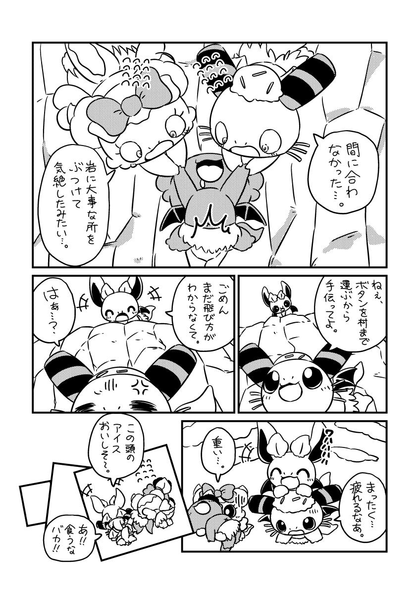 はじめましてカッシー!後編 (5ページめ)