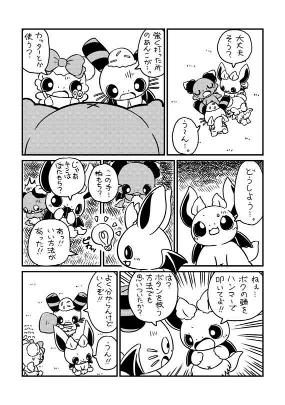 はじめましてカッシー!後編 (6ページめ)