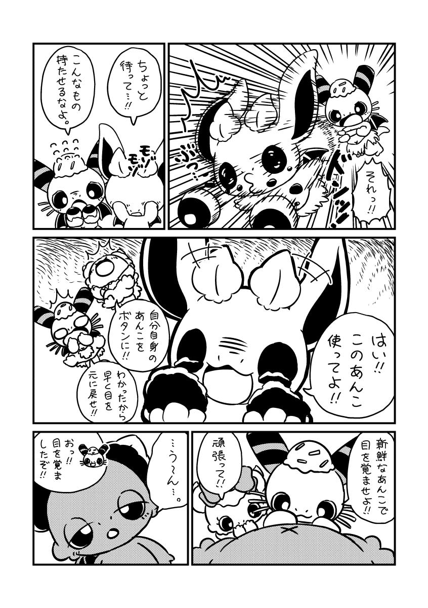 はじめましてカッシー!後編 (7ページめ)