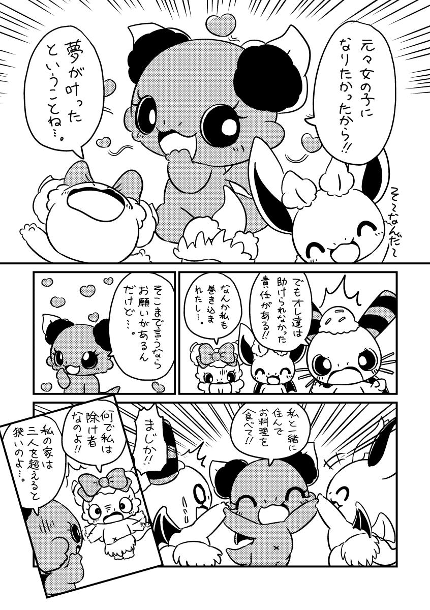 はじめましてカッシー!後編 (9ページめ)