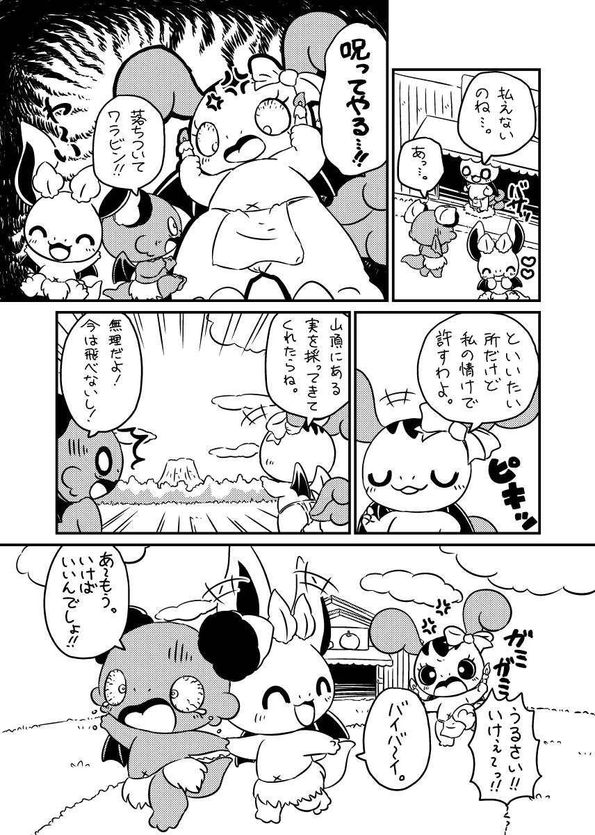 はじめましてカッシー! (10ページめ)