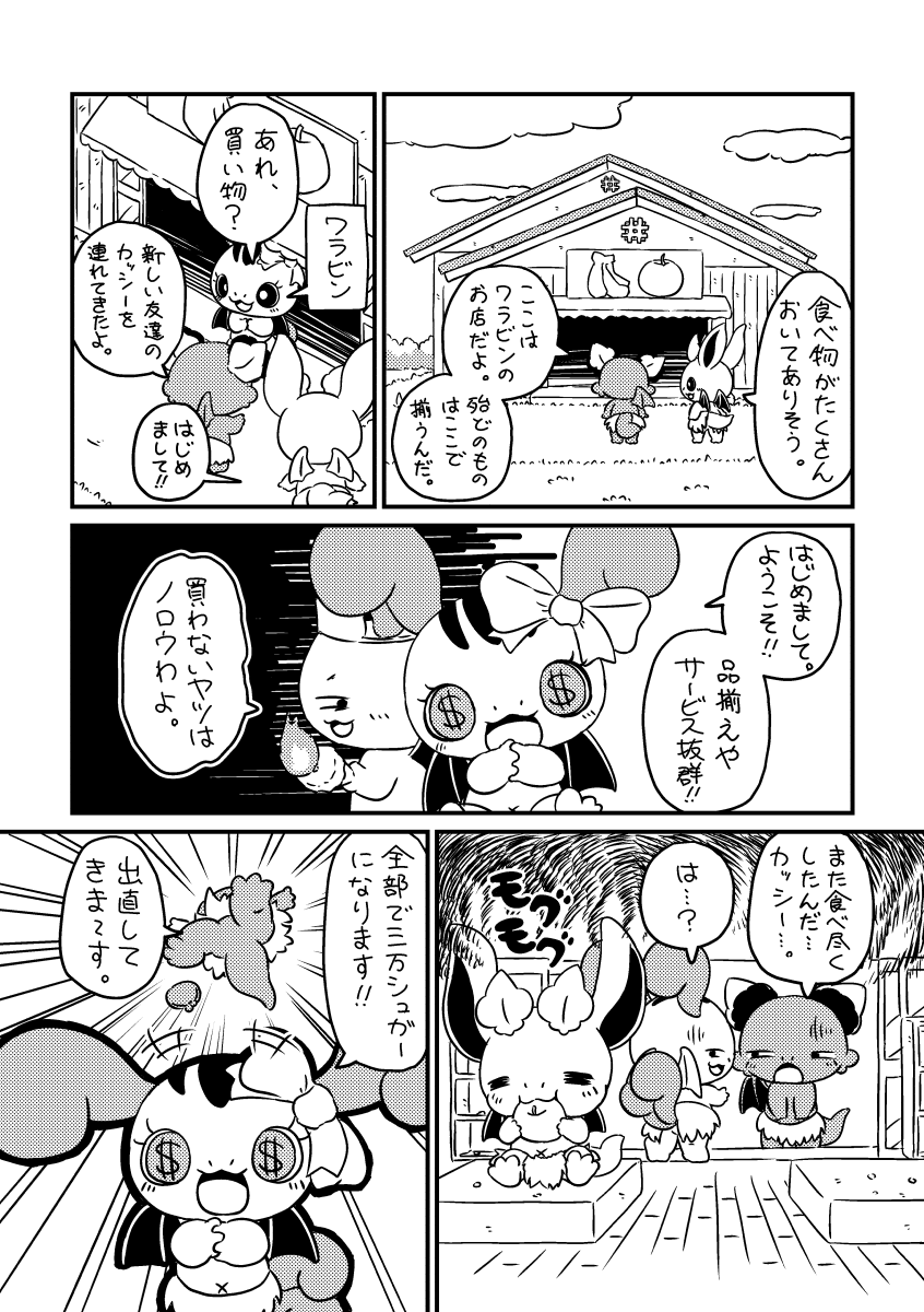 はじめましてカッシー! (9ページめ)