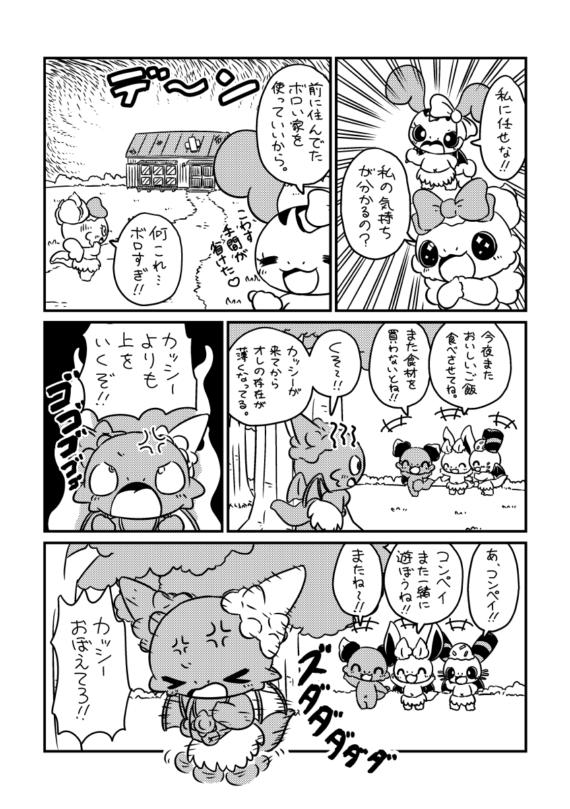はじめましてカッシー!後編 (10ページめ)