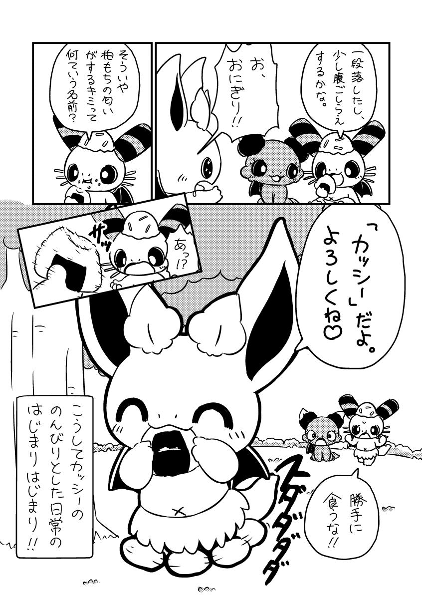 はじめましてカッシー!後編 (11ページめ)