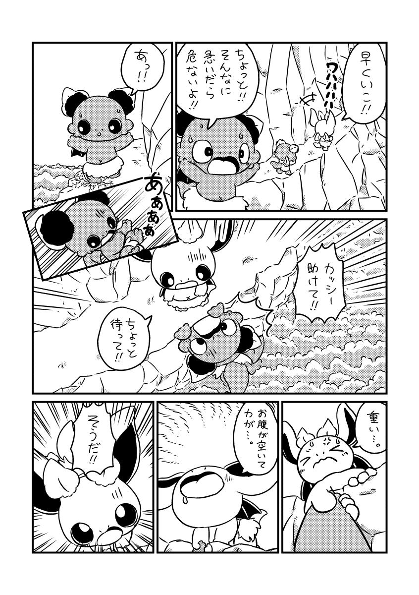 はじめましてカッシー!後編 (2ページめ)