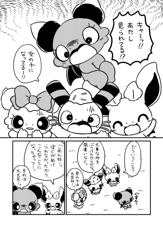 はじめましてカッシー!後編 (8ページめ)