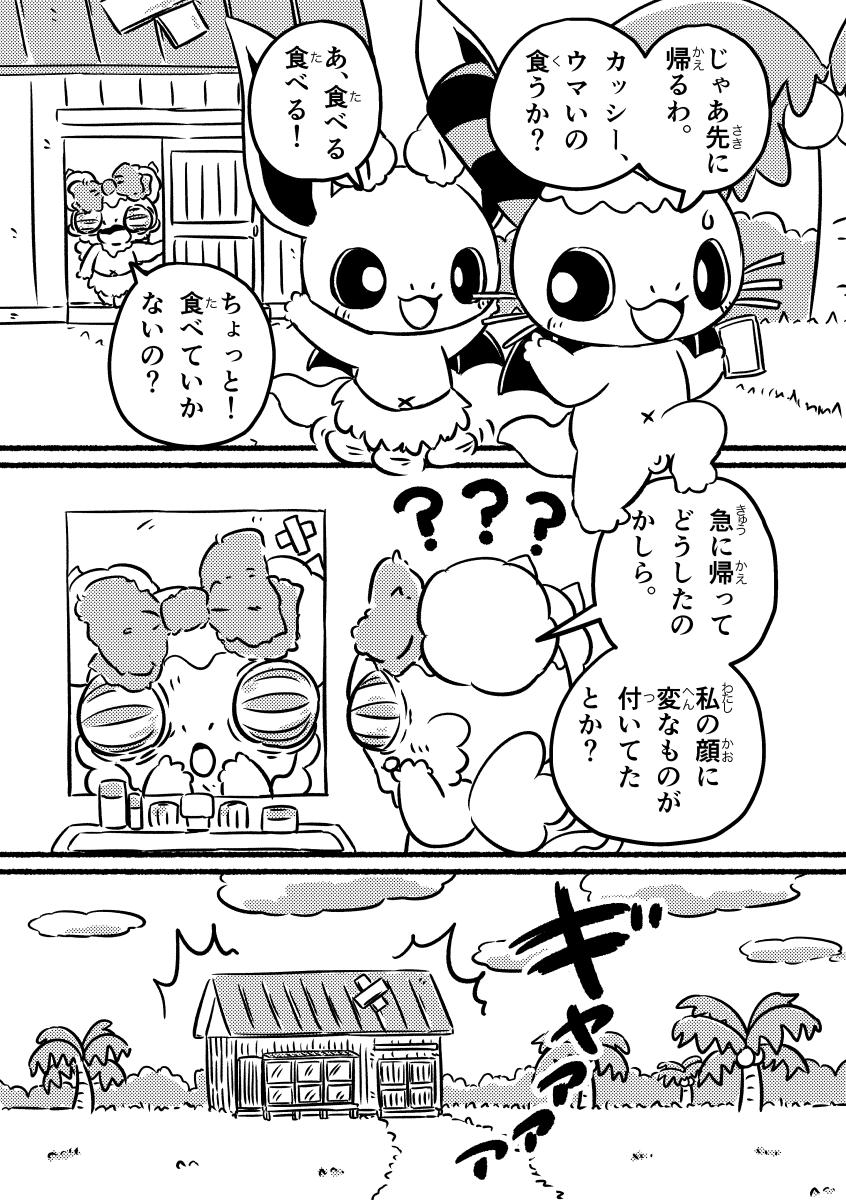 ミントのひみつ (12ページめ)