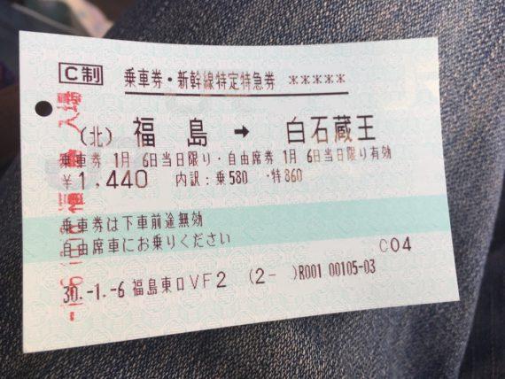 新幹線で福島から白石蔵王へ向かうよ