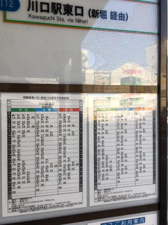 草加駅からの川口駅行きのバス時刻表