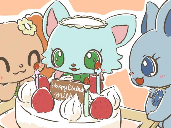 大きなケーキでお祝いされるミルキィ