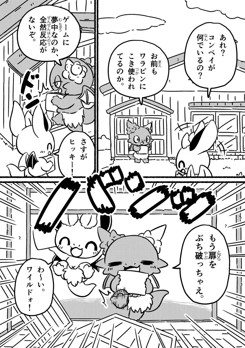 チルドごはんだいすきサクラちゃん (5ページめ)
