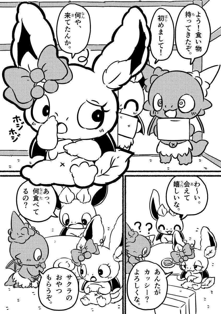 チルドごはんだいすきサクラちゃん (6ページめ)