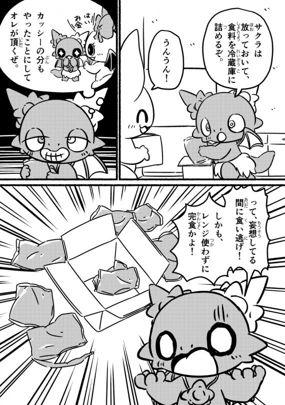 チルドごはんだいすきサクラちゃん (10ページめ)