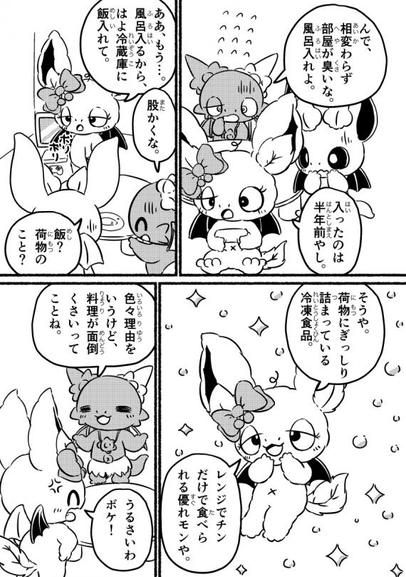 チルドごはんだいすきサクラちゃん (8ページめ)