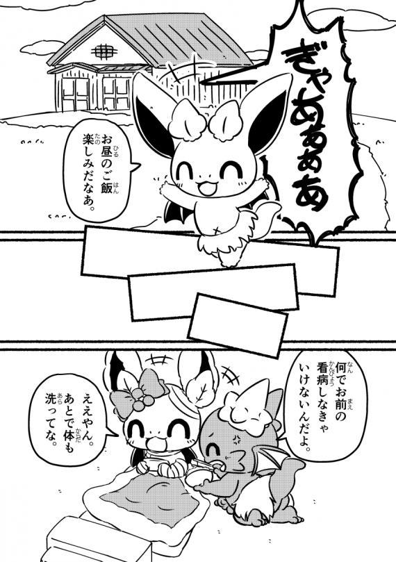 チルドごはんだいすきサクラちゃん (14ページめ)