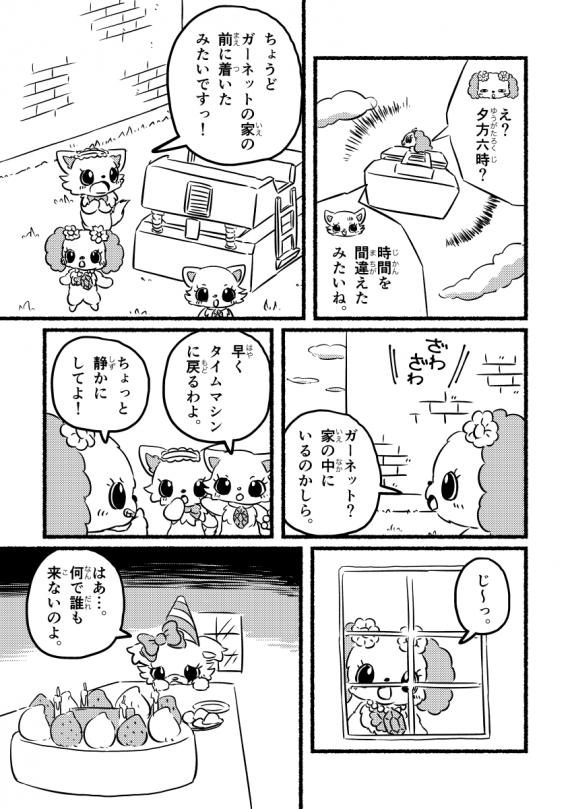 「プレーズといっしょ3」本編の2ページ目