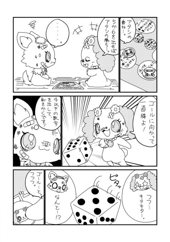 プレーズとミルキィのすごろくバトル! (5ページめ)