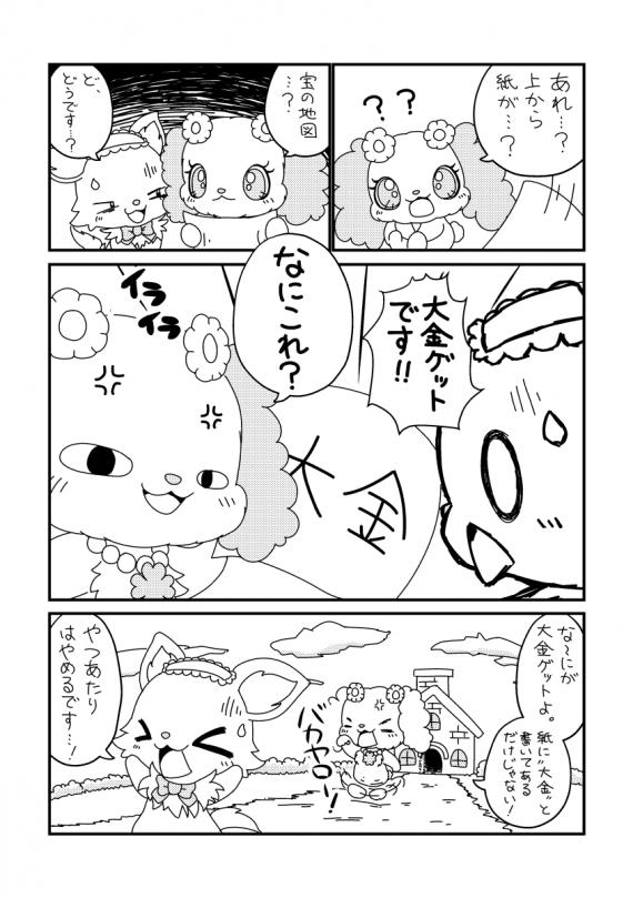プレーズとミルキィのすごろくバトル! (6ページめ)