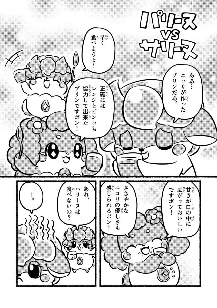 パリーヌ vs サリーヌ (1ページめ)