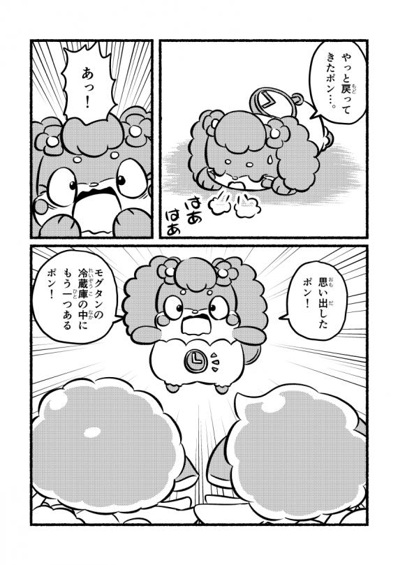 パリーヌ vs サリーヌ (10ページめ)