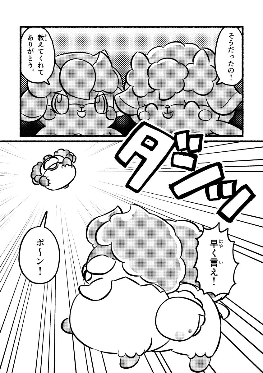 パリーヌ vs サリーヌ (11ページめ)