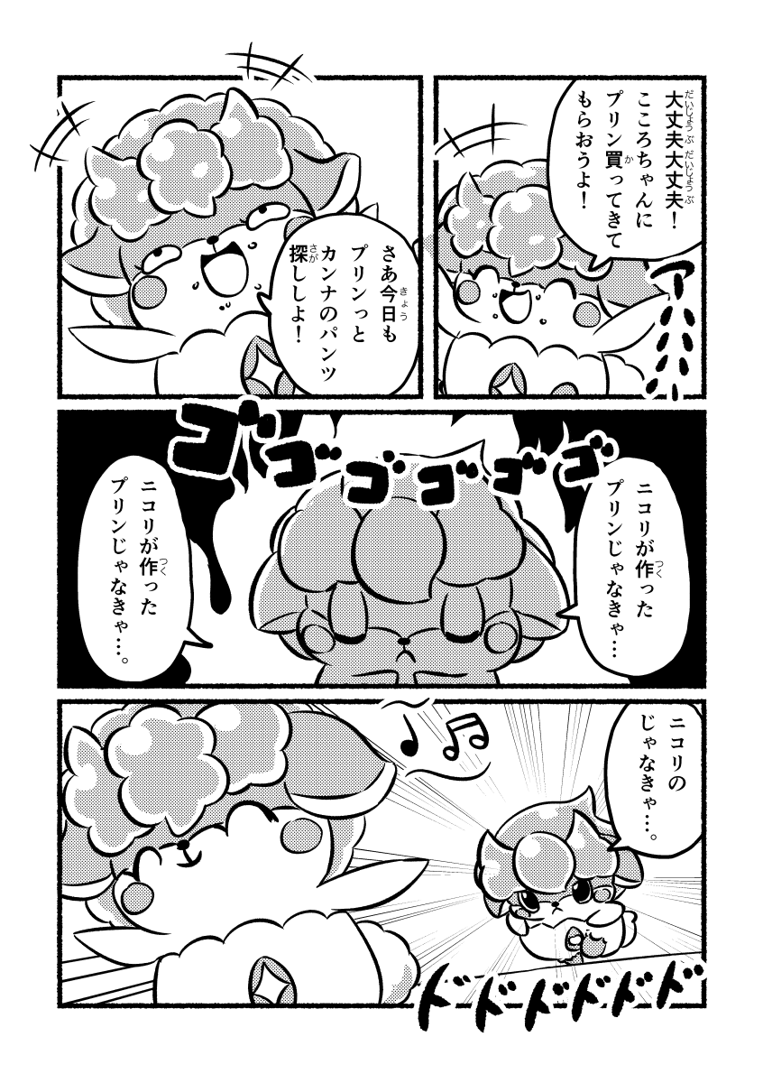 パリーヌ vs サリーヌ (3ページめ)