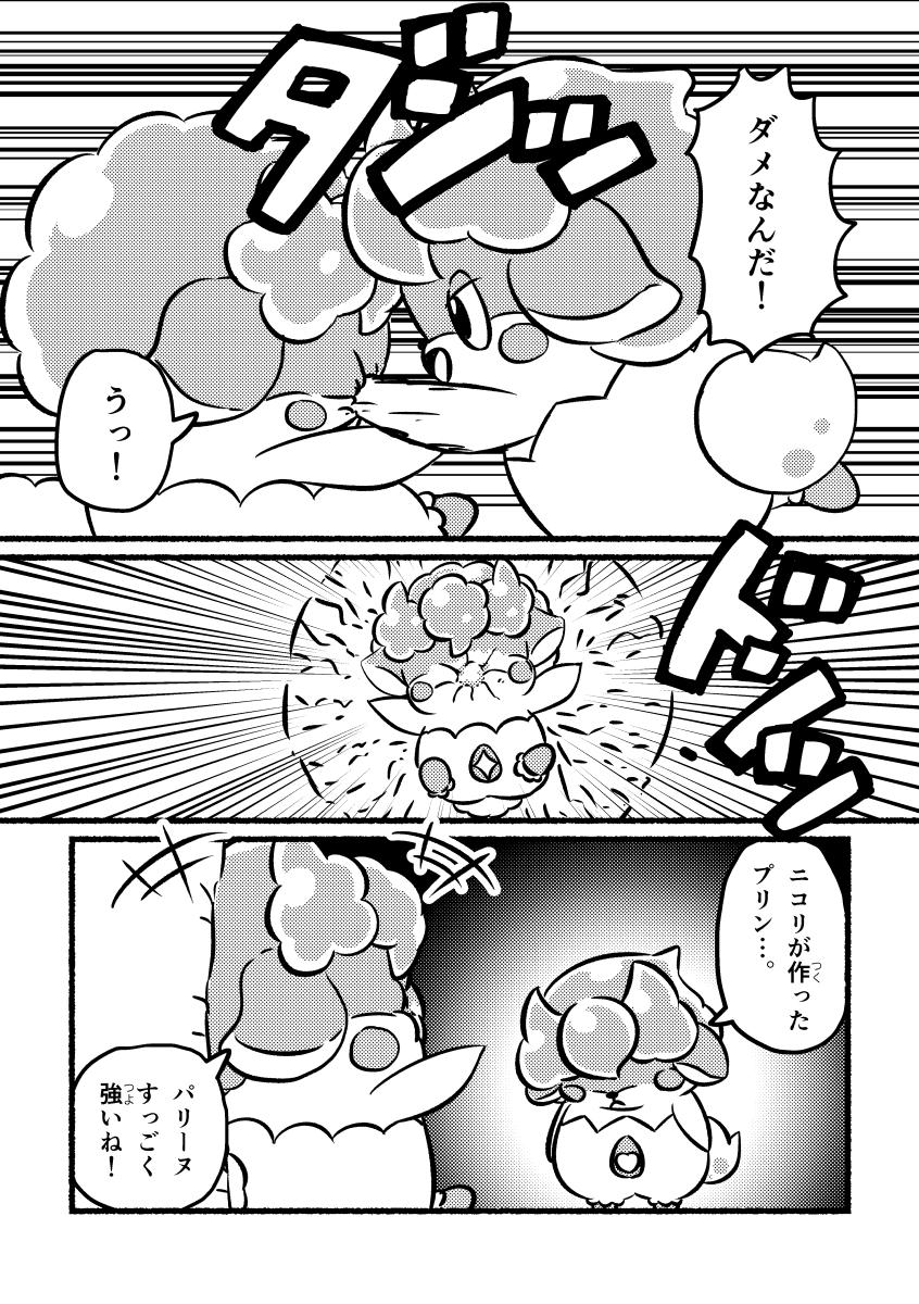 パリーヌ vs サリーヌ (4ページめ)