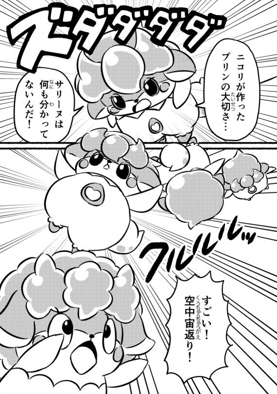 パリーヌ vs サリーヌ (5ページめ)