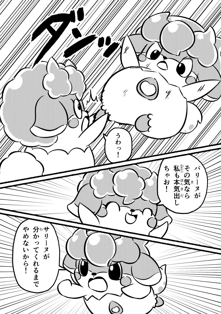 パリーヌ vs サリーヌ (6ページめ)