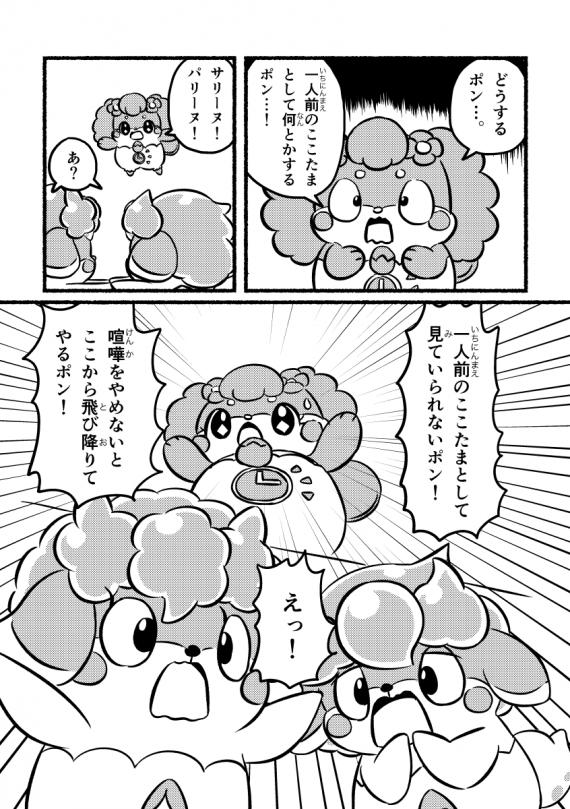 パリーヌ vs サリーヌ (7ページめ)
