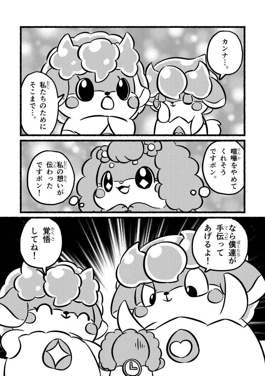パリーヌ vs サリーヌ (8ページめ)