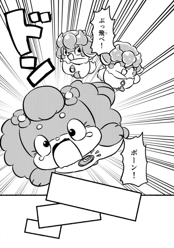 パリーヌ vs サリーヌ (9ページめ)