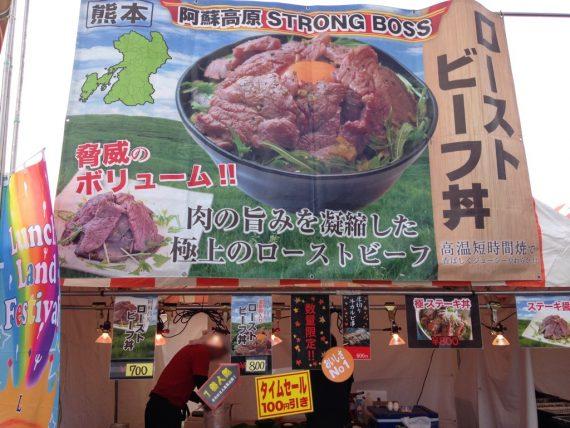 熊本は阿蘇高原のローストビーフ丼のブース