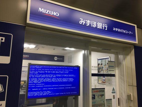 みずほ銀行ATM前の謎のエラー画面