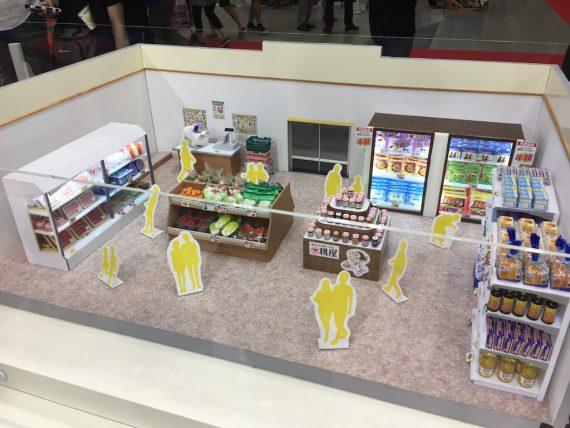 「プチサンプルシリーズ」で作られたスーパーマーケット