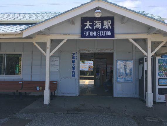 太海駅の駅舎