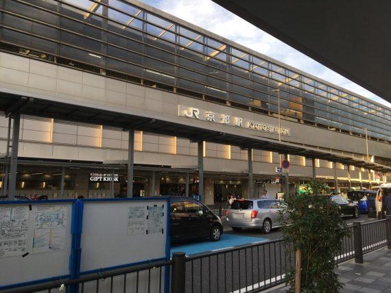 とうとうたどり着いた京都駅