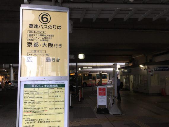 町田バスセンターの6番の高速バスのりば