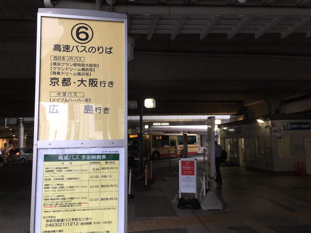 関西けもケット7にJRの昼行バスでサービスエリアを練り歩きながら ...