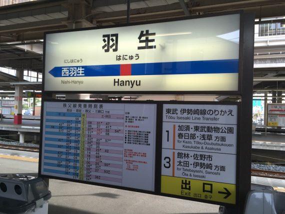 秩父鉄道の羽生駅