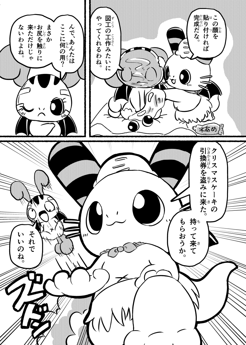 どろぼうミント! (10ページめ)