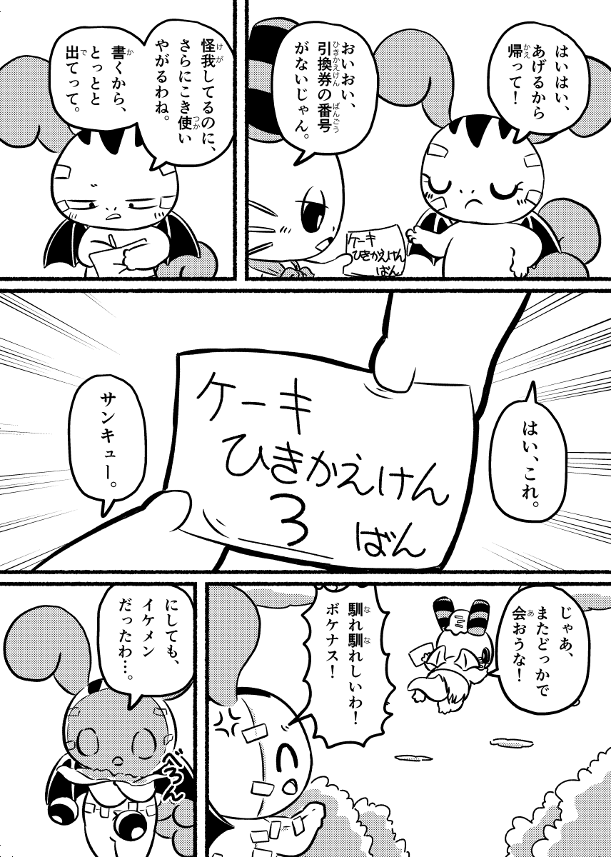 どろぼうミント! (11ページめ)