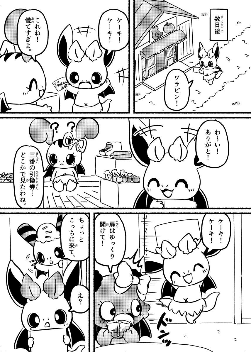 どろぼうミント! (12ページめ)