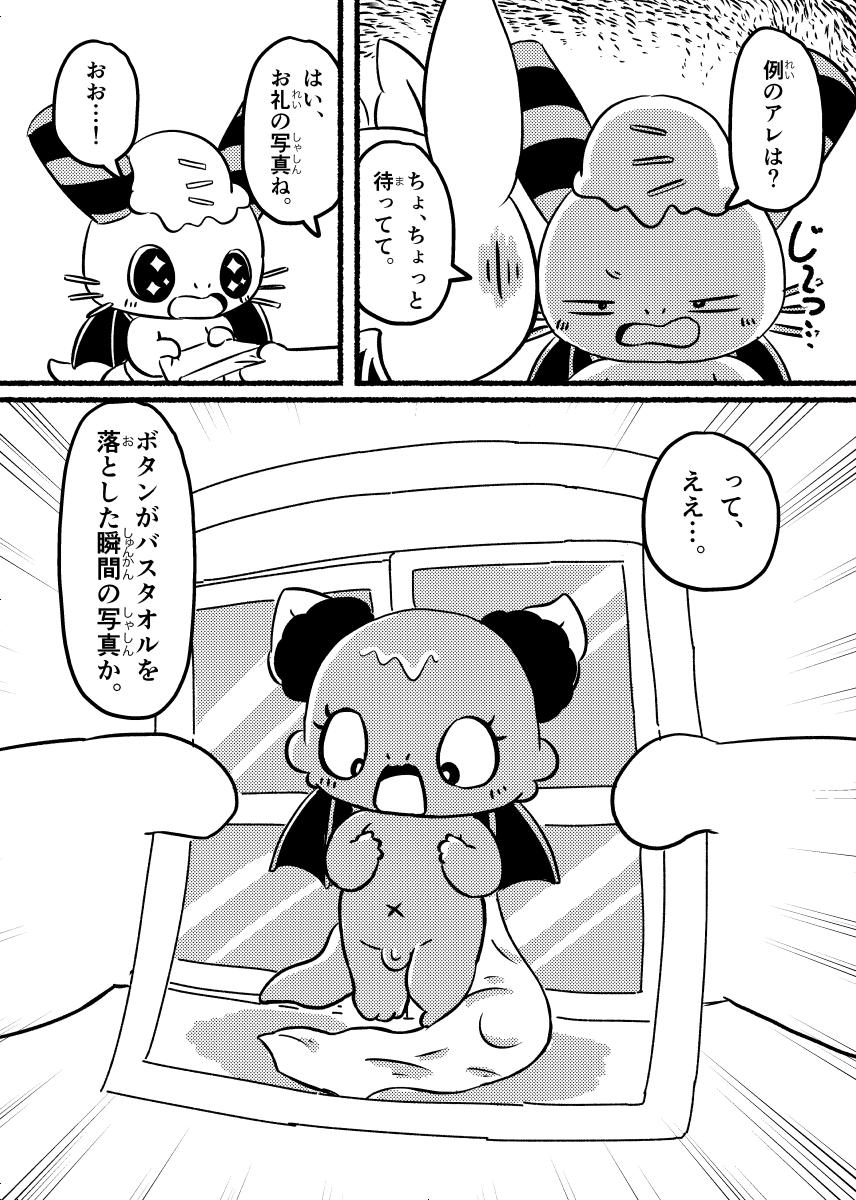 どろぼうミント! (13ページめ)